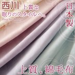 ショッピング西川 綿毛布 シングル 西川 日本製 無地 ブランケット パイル 綿100% 24+