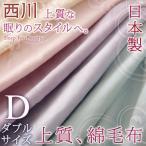 ショッピング西川 西川リビング 綿毛布/ダブル/日本製/シール織り/D/コットンブランケット/24+ダブル