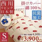掛け布団カバー シングル 花柄 おしゃれ 綿100% 日本製 西川 羽毛布団対応シングル