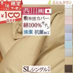 ショッピング西川 西川 布団カバー/シングル/日本製/24+敷き布団カバー/TFP-00SL/ゆったり215cmシングル