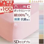 ショッピング西川 西川  ベッドフィッティパックシーツ/セミダブル/日本製/24+ボックスシーツ/TFP-00SD/200cm用セミダブル