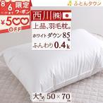 ショッピング西川 西川産業 東京西川 羽根まくら フェザーピローCQ2004(50×70cm)枕(大人サイズ)