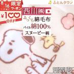 ショッピング西川 ベビー綿毛布 日本製 西川 スヌーピー お昼寝 ベビー用 赤ちゃん 子供用 コットン ブランケット 毛羽部分綿100% snoopy ベビー寝具