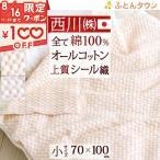 ショッピング西川 ベビー毛布 日本製 西川 ベビー用毛布 シール織 コットンブランケット 毛羽部分綿100% 子供用 べびー