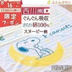 ベビータオルケット 日本製 西川 綿100% タオルケット スヌーピー お昼寝 キャラクター 85×115cm snoopy 夏の必需品