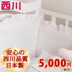 ベビー布団 西川 ベビーベッド用ガードマット 日本製ベビー 東京西川 西川産業