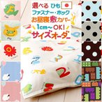 お昼寝布団カバー サイズオーダー 日本製 綿100% 敷き布団カバー 保育園 指定サイズに対応 無地 お仕立て