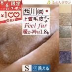 ショッピング西川 毛布 シングル 西川 日本製 ニューマイヤー毛布 アクリル毛布 毛羽部分アクリル100% ブランケット