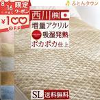 ショッピング西川 敷きパッド 敷パッド シングル あったか 冬 西川 日本製 アクリル 敷きパット