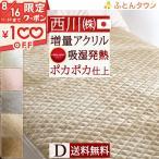 敷きパッド 敷パッド ダブル 西川 日本製 新色入荷 あったか 西川リビング アクリル 洗える 敷きパット