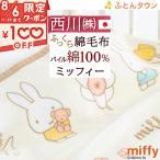 西川 綿毛布 ベビー 日本製 吸湿性で選ぶ ベビー綿毛布(毛羽部分綿100%)ベビー毛布/ベビー用毛布/べびーもうふベビー