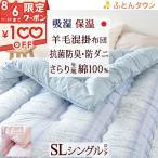 掛け布団 掛布団 シングル 安心品質の日本製/ふんわり暖か羊毛混掛ふとん/アテナ柄Sシングル