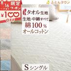 敷きパッド シングル 日本製 ロマンス小杉 夏用 綿100% パイル 新色追加 春夏秋冬用 敷パッド 敷きパット ベッドパッド
