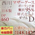 ショッピング西川 羽毛布団 ダブル 西川 ポーランド産 マザーグース ダウン95% ダウンパワー460 2層キルト 掛け布団
