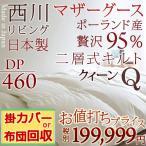 ショッピング西川 羽毛布団 クイーン 西川 ポーランド産 マザーグース ダウン95% ダウンパワー460 2層キルト 掛け布団