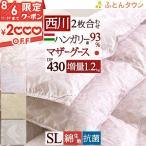 ショッピング西川 羽毛布団 シングル マザーグース 掛け布団 西川 1年中 2枚合わせシングル