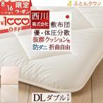 ショッピング西川 敷布団 ダブル 西川 敷き布団 軽量 日本製 ダブルサイズ 羊毛混ダブル