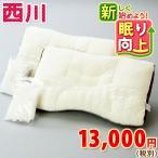 ショッピング西川 枕 東京西川 西川産業 ソロテックス粒わた 洗える まくら 高さ調節OK 43×70cm ファインクオリティ