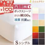ショッピング西川 西川 ボックスシーツ/シングル ベッド用シーツ日本製/西川リビング/無地ME00 抗菌シングル