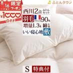 ショッピング西川 西川 羽毛布団セット シングル 日本製 西川リビング羽毛布団2点セット/布団セット 組布団セット 送料無料 シングル