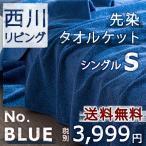 ショッピング西川 送料無料 タオルケット シングル  西川  夏 先染めジャガードタオルケット シングルサイズ