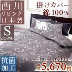 ショッピング西川 掛け布団カバー シングル 綿100% 日本製 西川 羽毛布団対応 柄シングル