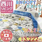 ショッピング西川 子供用タオルケット ジュニア 日本製 綿100% 西川リビング スヌーピー さっぱり気持ちいい お昼寝ケット キャラクター