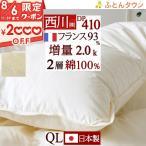 羽毛布団 クイーン 西川 掛け布団 ホワイトダウン93% 増量2.0kg 日本製クィーン