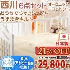 ショッピング西川 ベビー布団セット 日本製 オーガニック 西川 ベビー布団 6点 綿100%ベビー