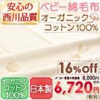 西川・ベビー綿毛布・ミッフィー・日本製 オーガニックのやさしい風合い 西川ベビー用綿毛布 ベビー毛布/miffy・/べびーもう