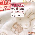 ショッピング西川 ベビータオルケット 日本製 綿100% 西川リビング ミッフィー ベビー用タオルケット お昼寝ケット 85×115cm タオル miffy