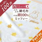 ショッピング西川 【西川 綿毛布 ベビー用  日本製】吸湿性で選ぶ♪ベビーマイヤー毛布(パイル綿100%)『85×115cm』ベビー