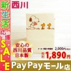 掛け布団カバー ベビー用 西川 スヌーピー 日本製 綿100% ガーゼ素材 赤ちゃん 肌掛けカバー 毛布カバー 90×120cm