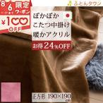 こたつ中掛け毛布/正方形/日本製/ジンペット・コタツ中掛け毛布(正方形)/ファーロ天板が普通