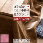 こたつ中掛け毛布/超長方形/日本製/ジンペット・コタツ中掛け毛布(超長方形)/ファーロ天板が超大判