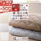 ショッピング西川 敷布団 シングル 日本製 西川 防ダニ 羊毛100% 敷き布団シングル