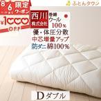 ショッピング西川 敷布団 ダブル 西川 敷き布団 日本製 ダブルサイズ 防ダニ 羊毛ダブル
