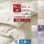 ショッピング西川 羽毛布団 シングル 掛け布団 西川リビング 2枚合わせ 日本製 1年中 イギリス産ホワイトダウン90% DP380 1.2kg 側生地綿100%