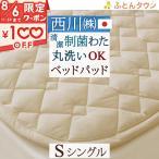 西川/シングル/洗えるベッドパッド/日本製/西川リビング/ME00S/200cm用シングル