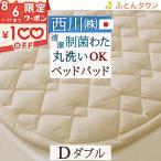 西川/ダブル/日本製/洗えるベッドパッド/西川リビング/ME00D/200cm用ダブル