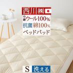ベッドパッド シングル 西川 日本製  洗える 羊毛 ウール