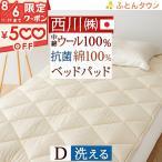 ショッピング西川 ベッドパッド ダブル 西川 日本製 洗える ウォッシャブル 羊毛 ウール