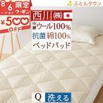 ショッピング西川 西川 ベッドパッド/クイーン/日本製/洗えるベッドパット/098/ウール100%/200cm用/クィーンクィーン