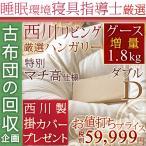 ショッピング西川 羽毛布団 ダブル グースダウン90% 増量1.8kg 掛け布団 西川 寝具 Dサイズ