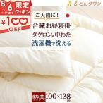 [プレゼント付き]お昼寝布団 掛け布団 日本製 保育園 洗濯機で洗える 側生地綿100% 洗える中綿 合繊お昼寝掛け布団 100×128