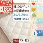 お昼寝布団 敷き布団 敷布団カバー付 保育園 日本製 75×128