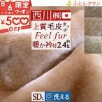 ショッピング西川 西川 毛布 セミダブル 日本製 西川 ニューマイヤー毛布 毛羽部分アクリル100%セミダブル