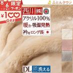 ショッピング西川 毛布 ダブル 西川 日本製 ニューマイヤー毛布(毛羽部分アクリル100%) Dダブル