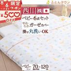 ショッピング西川 ベビー布団 西川 ベビー布団セット 日本製 6点 赤ちゃん 綿100%ベビー