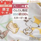 ショッピング西川 ベビータオルケット 日本製 綿100% 西川リビング スヌーピー お昼寝 子供用キャラクター 85×115cm snoopy